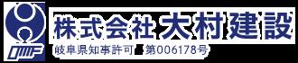 岐阜県岐阜市の土木工事や空間除菌、AIリキッドは大村建設へ